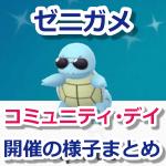 【ポケモンGO】ゼニガメのコミュニティ・デイが海外で開催!イベントの様子は?
