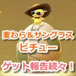 【ポケモンGO】麦わら帽子&サングラスのピチューはゲットした?7月中は2kmタマゴも要チェック!