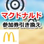 【ポケモンGO】マクドナルドでの参加券の受け取り方法&引き換えの様子【スペシャル・ウィークエンド】