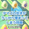 【ポケモンGO】ポケモンGOプラス自動化で7kmタマゴのための空きが作れない…
