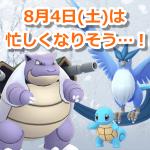 【ポケモンGO】8月4日(土)は忙しくなりそう!?フリーザー&ゼニガメからの花火大会も開催