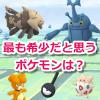 【ポケモンGO】交換実装後の今、最も希少(レア)だと思うポケモンは?