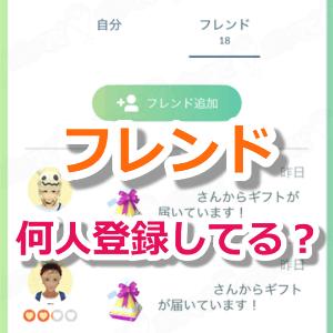 ポケモン go フレンド 掲示板