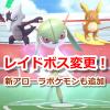 【ポケモンGO】アローラライチュウ&ガラガラも登場!レイドボスの変更内容