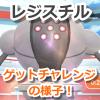 【ポケモンGO】レジスチルは捕まえやすい?ゲットチャレンジの様子と捕獲率まとめ