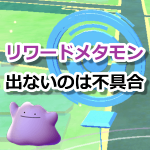 【ポケモンGO】メタモンがタスクのリワードで出現しない不具合が発生中と公式アナウンス!【フィールドリサーチ】