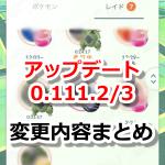 【ポケモンGO】フレンドの表示名変更や並び替え機能実装!ギフトは入手場所がわかるので注意!