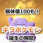 【ポケモンGO】キラポケモン誕生の瞬間!個体値100%をゲットできることも