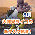 【ポケモンGO】8月の大発見リワードはライコウ!でんきポケモン出現のリサーチタスクも登場
