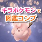 【ポケモンGO】キラポケモンはコンプしたい?図鑑をキラキラで埋めるという新たな目標も誕生!