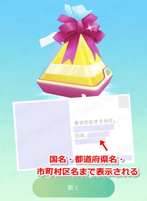 ポケモン go ギフト フレンド 【ポケモンGO】ギフトの開封上限と中身一覧|ゲームエイト