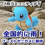 【ポケモンGO】ゼニガメのコミュニティ・デイは全国的に雨!ブーストゼニガメに期待