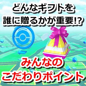 Go スポンサー ギフト ポケモン