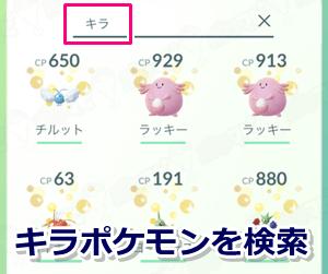 ポケモン go シャドー ポケモン 検索