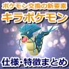 【ポケモンGO】ポケモン交換の新要素「キラポケモン」の仕様・特徴まとめ!