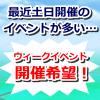 【ポケモンGO】最近土日開催のイベントが多い…?みんなが楽しめるウィークイベント開催希望の声も