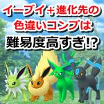 【ポケモンGO】イーブイ+進化先の色違いコンプは難易度高すぎ!?【コミュニティ・デイ】