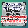 【ポケモンGO】7月27日開催のスペシャル・ウィークエンドの参加券はどこでもらう?