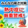 【ポケモンGO】今年の夏は異常な暑さ…!トレーナーたちの熱中症対策は?