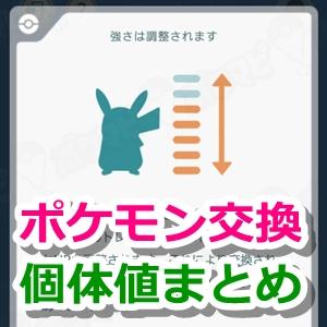 Go 交換 値 ポケモン 個体