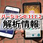 【ポケモンGO】バージョン0.111.2解析情報まとめ!キラポケモンや銀のパイルのみ実装!?