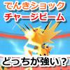 【ポケモンGO】サンダーのノーマルアタック「でんきショック」と「チャージビーム」はどちらが強力?