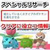 【ポケモンGO】「進化しているくさタイプのポケモンを進化させる」のクリアに役立つ情報【スペシャルリサーチ】