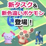 【ポケモンGO】新リサーチタスク&色違いポケモン、パッチールが登場!