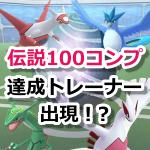 【ポケモンGO】実装済みの伝説ポケモン個体値100%をコンプしたトレーナー出現!?