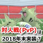 【ポケモンGO】対人戦(PvP)の実装は2018年末?ナイアンティックがインタビューで言及!