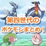 【ポケモンGO】第四世代(シンオウ地方)にはどんなポケモンがいる?