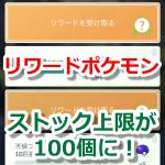 【ポケモンGO】タスクのリワードポケモンストック上限が100個に変更!【フィールドリサーチ】
