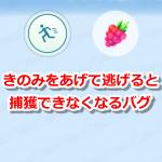 【ポケモンGO】きのみをあげて逃げると捕獲できなくなるバグ発生!画面が真っ青に…