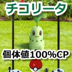 【ポケモンGO】個体値100%CPのチコリータをボックスで一括検索【コミュニティ・デイ】