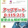 【ポケモンGO】アップデート(0.115.2/0.115.3)の変更点&解析情報まとめ!