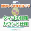 【ポケモンGO】タマゴの孵化距離を無駄なく稼ぐには?カウントの仕様を確認!【スペシャルリサーチ】