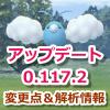 【ポケモンGO】アップデート(0.117.2)の変更点&解析情報まとめ!