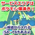 【ポケモンGO】サービスエリアはポケモン爆湧きスポット!一般道から入れるSA・PAも!