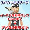 【ポケモンGO】「イーブイを相棒にして10km歩く」を効率良くクリアする方法【スペシャルリサーチ】