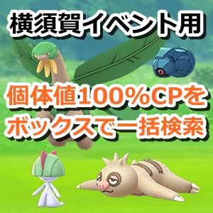 値 個体 100 go 検索 ポケモン