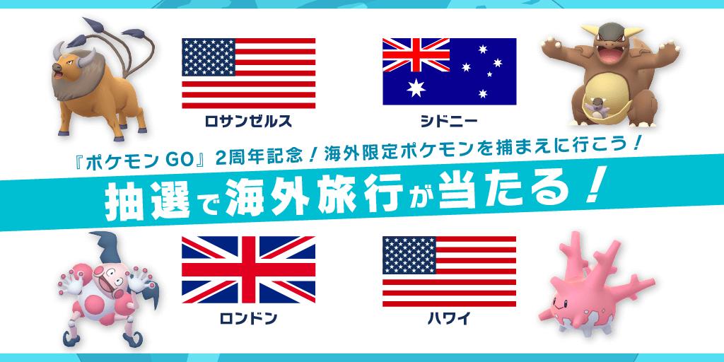 ポケモン ゴー フレンド 海外