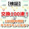 【ポケモンGO】ポケモン交換100連!キラポケモンは何回誕生するのか!?【検証】