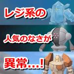 【ポケモンGO】レジ系の人気のなさが異常…!レジロックもすぐに飽きられてしまう…?