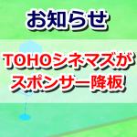 【ポケモンGO】TOHOシネマズがスポンサー契約終了を発表!降板後はポケストップ・ジムが消去