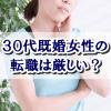 30代既婚女性の正社員転職は厳しい?結婚・出産後も働くにはどうしたらいい?