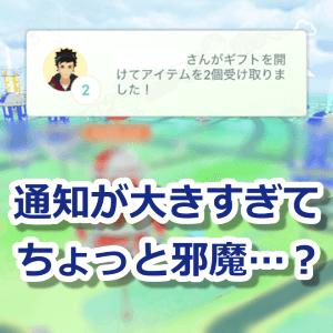 ポケモンGO通知