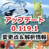 【ポケモンGO】アップデート(0.119.1)の変更点&解析情報まとめ!