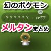 【ポケモンGO】幻のポケモン「メルタン」登場!ナット型ポケモン「??????」の正体が判明