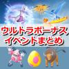 【ポケモンGO】ウルトラボーナスイベントまとめ!伝説レイドにミュウツー&三鳥登場!