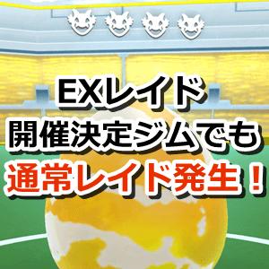 月 ex 日 9 レイド 14